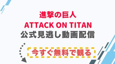 【映画】進撃の巨人 ATTACK ON TITANの配信情報|公式の無料見逃し動画視聴方法