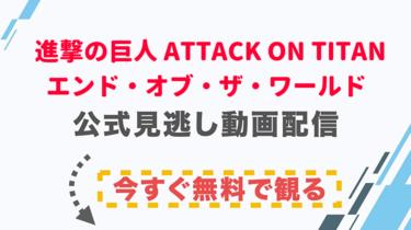 【映画】進撃の巨人 ATTACK ON TITAN エンド・オブ・ザ・ワールドの配信情報|公式の無料見逃し動画視聴方法