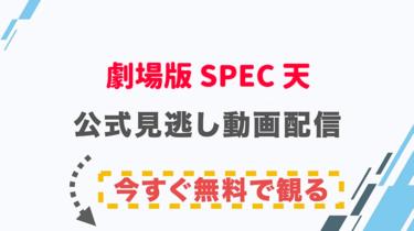 【映画】SPEC 天の配信情報|公式の無料見逃し動画視聴方法