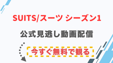 【ドラマ】SUITS/スーツ シーズン1の配信情報|公式の無料見逃し動画視聴方法