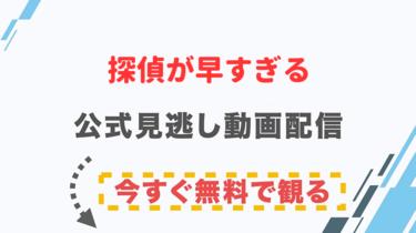【ドラマ】探偵が早すぎるの配信情報|公式の無料見逃し動画視聴方法