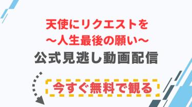 【ドラマ】天使にリクエストを〜人生最後の願い〜の配信情報|公式の無料見逃し動画視聴方法
