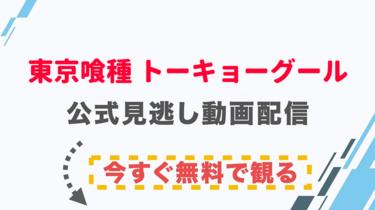 【映画】東京喰種トーキョーグールの配信情報|公式の無料見逃し動画視聴方法
