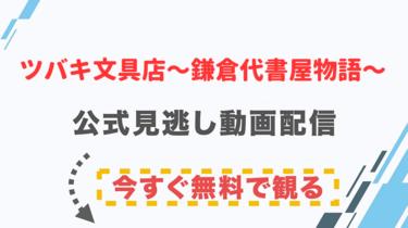 【ドラマ】ツバキ文具店〜鎌倉代書屋物語〜の配信情報|公式の無料見逃し動画視聴方法
