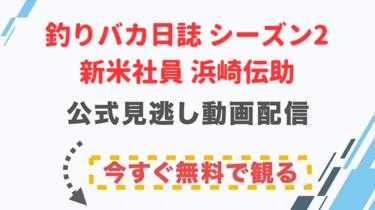 【ドラマ】釣りバカ日誌 シーズン2 新米社員 浜崎伝助の配信情報|公式の無料見逃し動画視聴方法