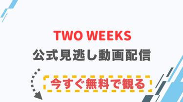 【ドラマ】TWO WEEKSの配信情報|公式の無料見逃し動画視聴方法