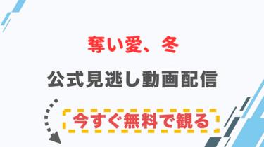 【ドラマ】奪い愛、冬の配信情報|公式の無料見逃し動画視聴方法