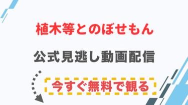 【ドラマ】植木等とのぼせもんの配信情報|公式の無料見逃し動画視聴方法