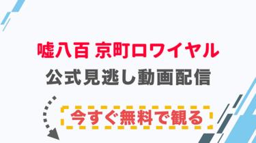 【映画】嘘八百 京町ロワイヤルの配信情報|公式の無料見逃し動画視聴方法
