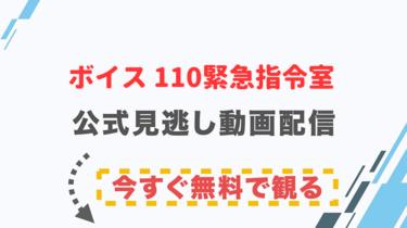【ドラマ】ボイス 110緊急指令室の配信情報|公式の無料見逃し動画視聴方法