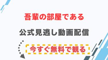 【ドラマ】吾輩の部屋であるの配信情報|公式の無料見逃し動画視聴方法
