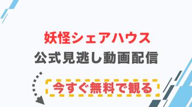 【ドラマ】妖怪シェアハウスの配信情報|公式の無料見逃し動画視聴方法