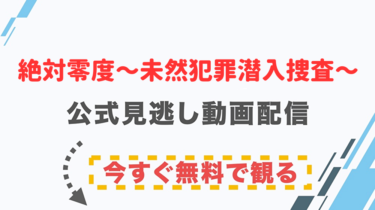 【ドラマ】絶対零度〜未然犯罪潜入捜査〜 シーズン1の配信情報|公式の無料見逃し動画視聴方法