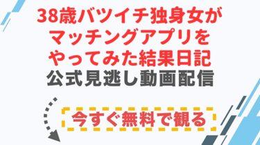 【ドラマ】38歳バツイチ独身女がマッチングアプリをやってみた結果日記の配信情報|公式の無料見逃し動画視聴方法