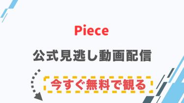 【ドラマ】Pieceの配信情報|公式の無料見逃し動画視聴方法