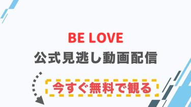 【ドラマ】BE LOVEの配信情報|公式の無料見逃し動画視聴方法