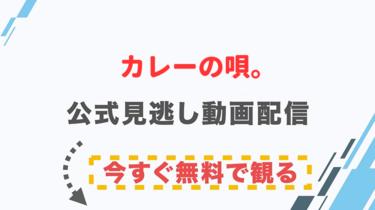 【ドラマ】カレーの唄。の配信情報|公式の無料見逃し動画視聴方法