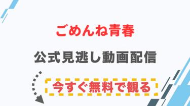 【ドラマ】ごめんね青春の配信情報|公式の無料見逃し動画視聴方法