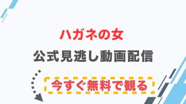 【ドラマ】ハガネの女の配信情報|公式の無料見逃し動画視聴方法