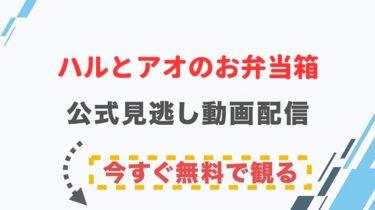 【ドラマ】ハルとアオのお弁当箱の配信情報|公式の無料見逃し動画視聴方法