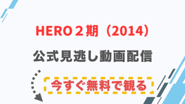 【ドラマ】HERO2期(2014)の配信情報|公式の無料見逃し動画視聴方法