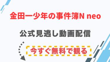 【ドラマ】金田一少年の事件簿N neo の配信情報|公式の無料見逃し動画視聴方法