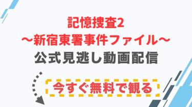【ドラマ】記憶捜査2~新宿東署事件ファイル~の配信情報|公式の無料見逃し動画視聴方法