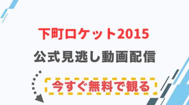 【ドラマ】下町ロケット(2015)の配信情報|公式の無料見逃し動画視聴方法
