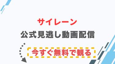 【ドラマ】サイレーンの配信情報|公式の無料見逃し動画視聴方法