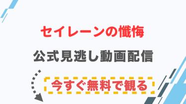 【ドラマ】セイレーンの懺悔の配信情報|公式の無料見逃し動画視聴方法