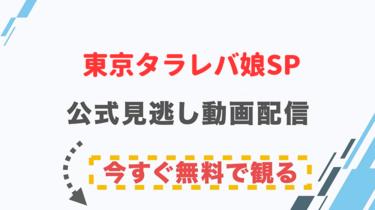 【ドラマ】東京タラレバ娘SPの配信情報|公式の無料見逃し動画視聴方法