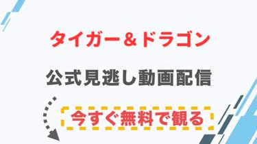【ドラマ】タイガー&ドラゴンの配信情報|公式の無料見逃し動画視聴方法