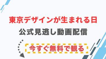 【ドラマ】東京デザインが生まれる日の配信情報|公式の無料見逃し動画視聴方法