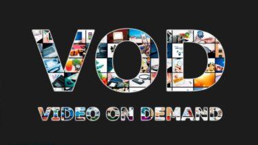 【2020年最新】VOD/動画配信の目的別で比較|おすすめランキング一覧