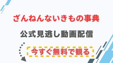 【ドラマ】ざんねんないきもの事典の配信情報|公式の無料見逃し動画視聴方法