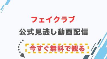 【ドラマ】フェイクラブの配信情報|公式の無料見逃し動画視聴方法