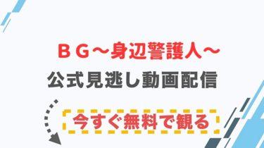 【ドラマ】BG〜身辺警護人〜の配信情報 | 公式の無料見逃し動画視聴方法