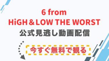 【ドラマ】6 from HiGH&LOW THE WORSTの配信情報|公式の無料見逃し動画視聴方法