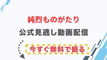 【ドラマ】純烈ものがたりの配信情報|公式の無料見逃し動画視聴方法