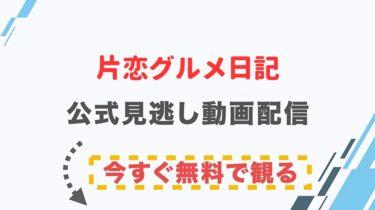 【ドラマ】片恋グルメ日記の配信情報|公式の無料見逃し動画視聴方法