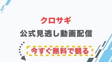 【ドラマ】クロサギの配信情報|公式の無料見逃し動画視聴方法